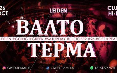 """GreekTeam DJs pres. """"Βάλτο Τέρμα"""" – Leiden"""